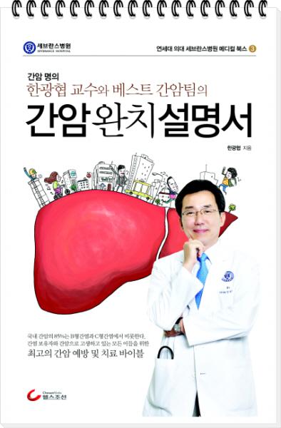 건강강좌 포스터